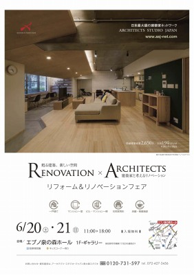 Renovation×Architects<泉佐野>
