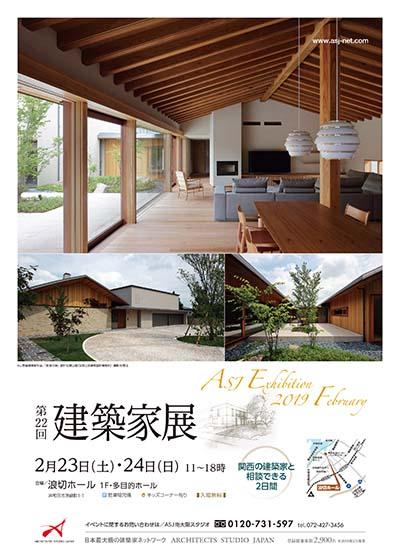 岸和田建築家展