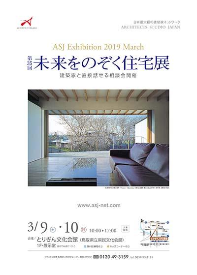 190308鳥取イベント