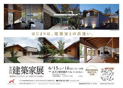 190605泉佐野建築家展