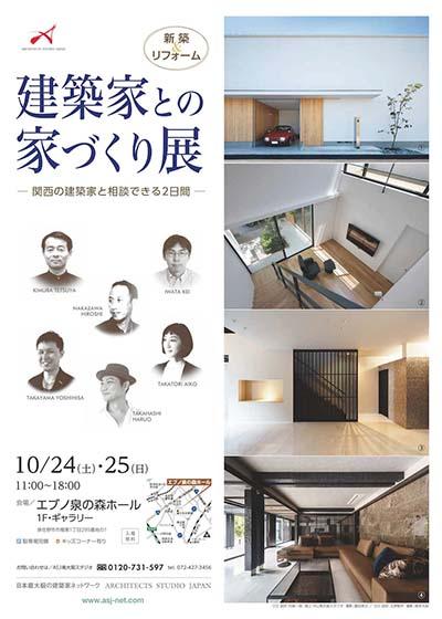 201024泉佐野建築家展