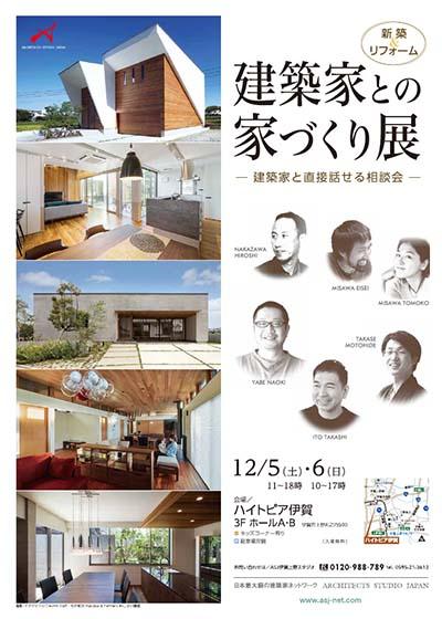 伊賀上野イベント
